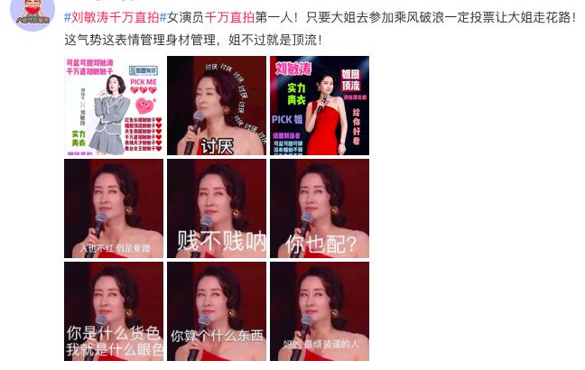 """刘敏涛""""抹茶冰淇淋"""",背后的心酸和决绝:离婚之后,她重生了"""