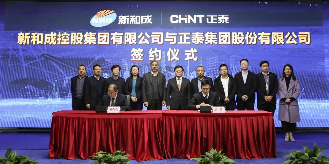双向赋能 协同发展|正泰集团与新和成控股集团签署战略合作协议