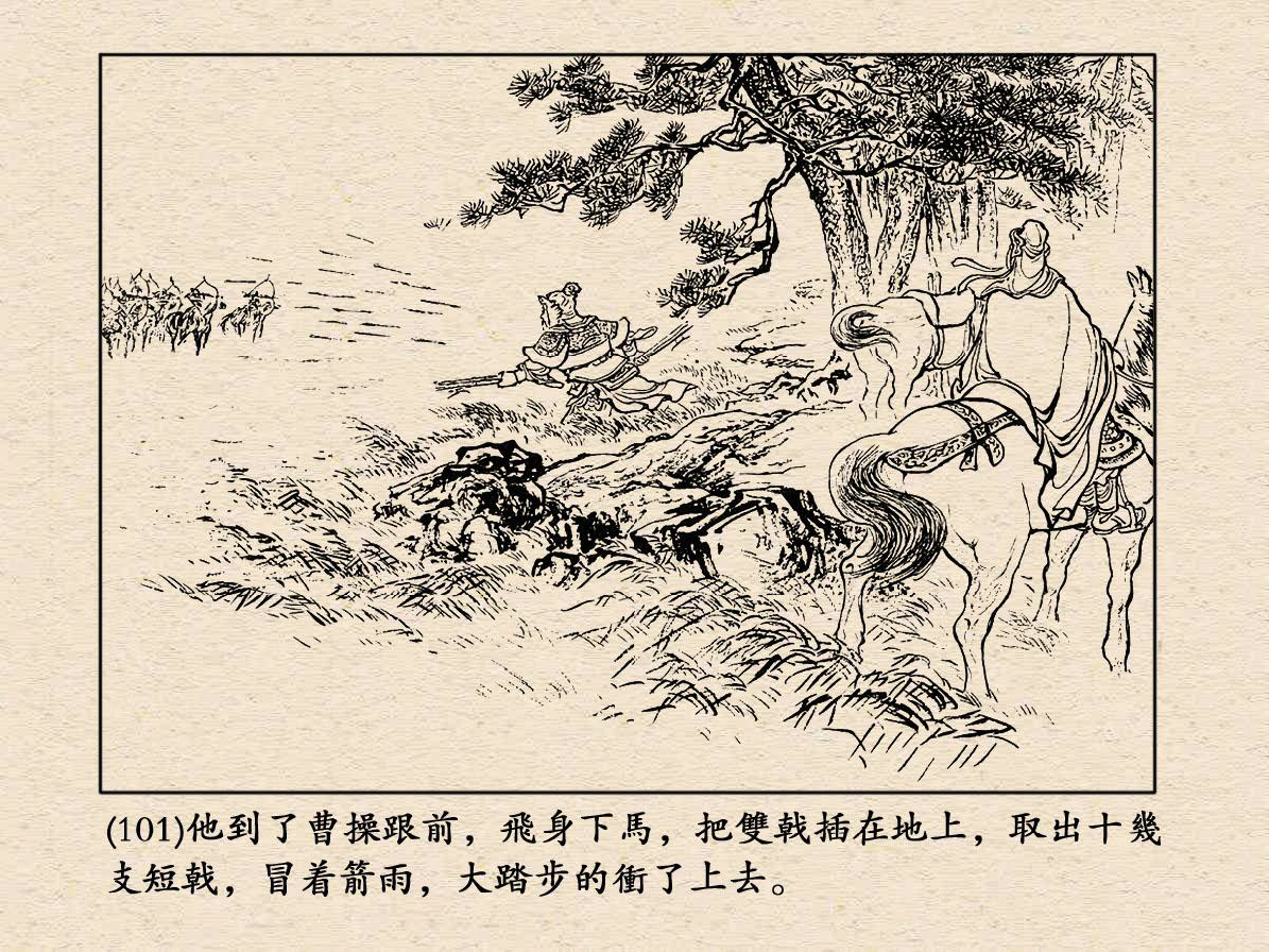 《三国演义》高清连环画第8集——三让徐州