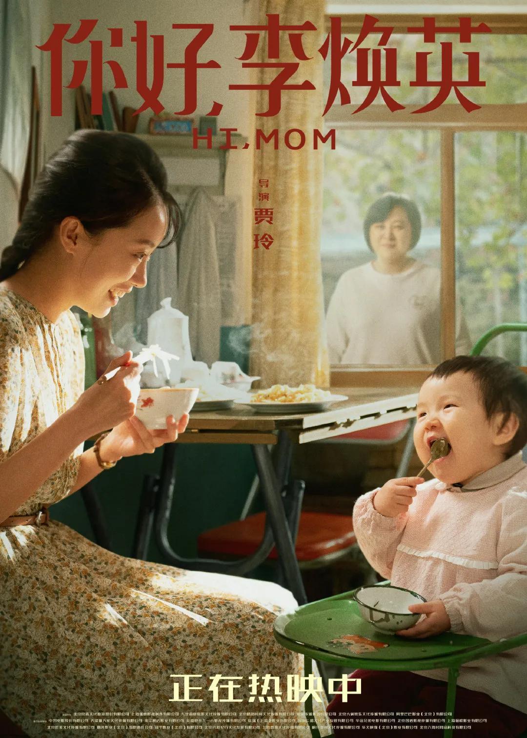 """《李焕英》是""""妈妈""""的胜利,还是电影的胜利?  猛侃专栏"""