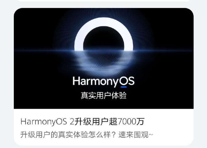 华为鸿蒙OS系统再遭狙击!谷歌正式推出新操作系统:优劣势全曝光