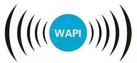 要不要启用苹果wapi(启用wapi后Wifi变快了)
