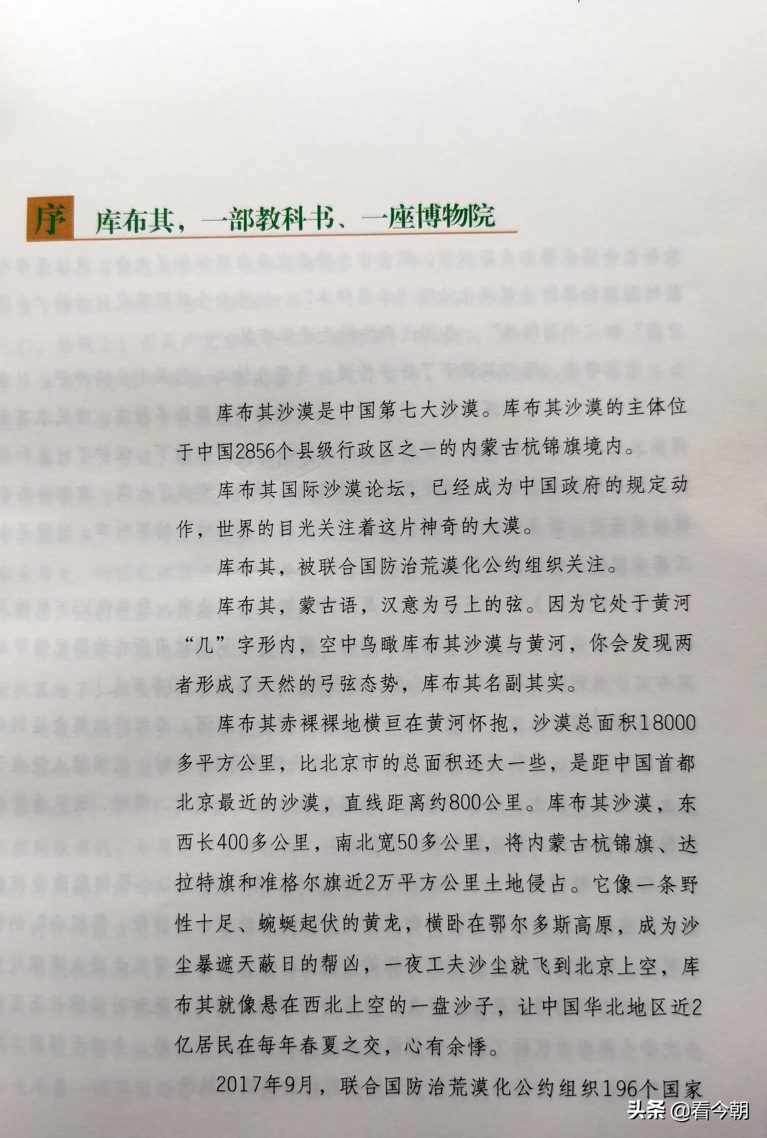 刘明祖致信报告文学《大漠长歌》作者