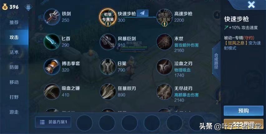 王者个人专属装备再更新,守约、刘备、铠爹定位大变革