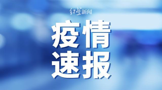 广东疫情最新情况 全省新增8例本土确诊病例 均为广州报告