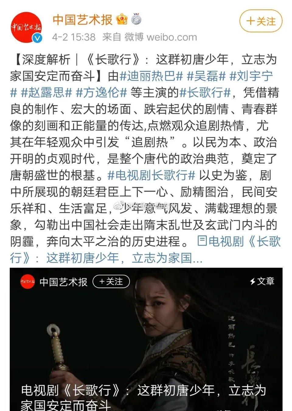 迪丽热巴《长歌行》被中国文协《中国艺术报》报道,外网追捧认可