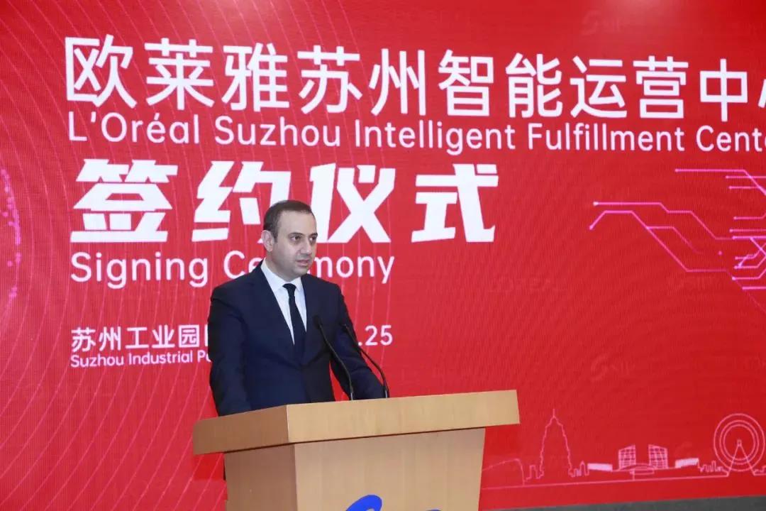 「美妆」欧莱雅中国与苏州工业园区管理委员会签署合作备忘录
