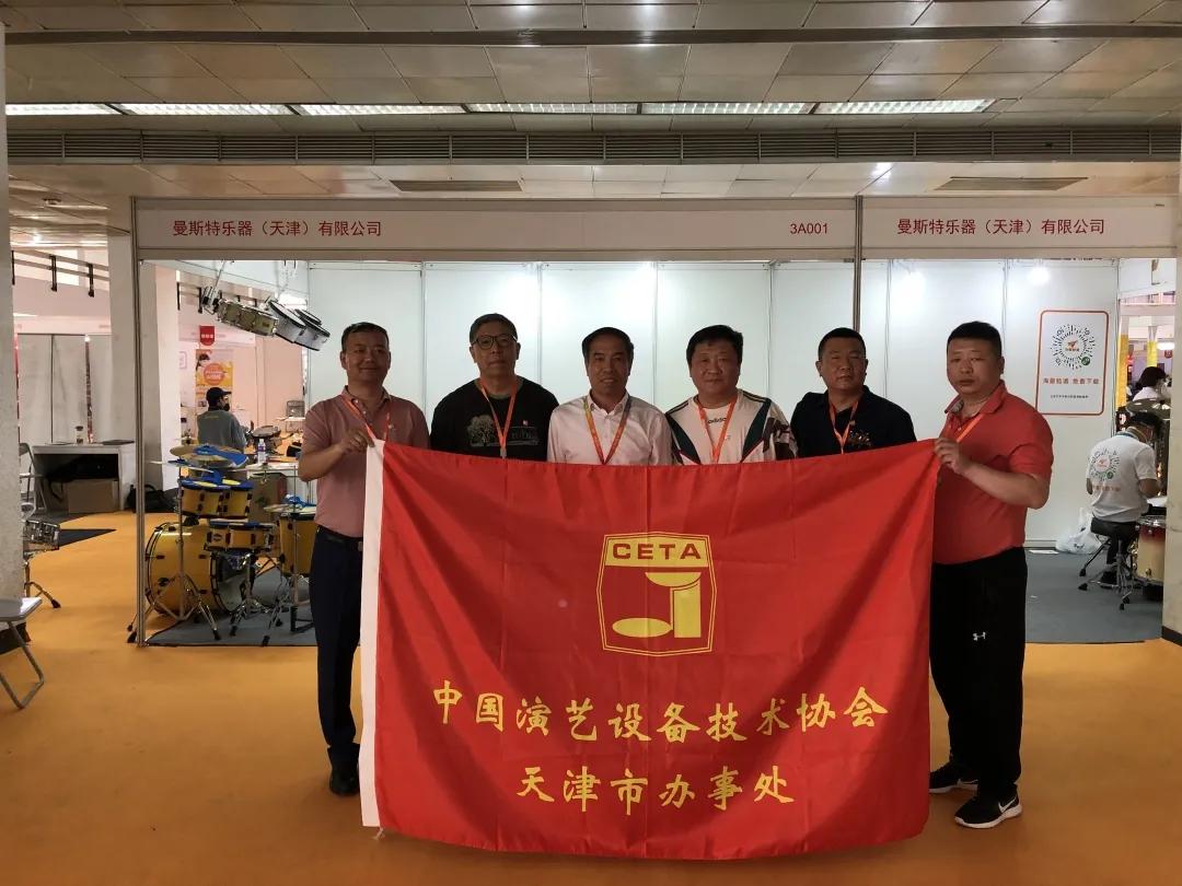 中国演艺设备技术协会天津市办事处助力中国国际乐器展(北京)