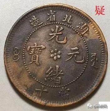 疑品铜元七日谈(6)