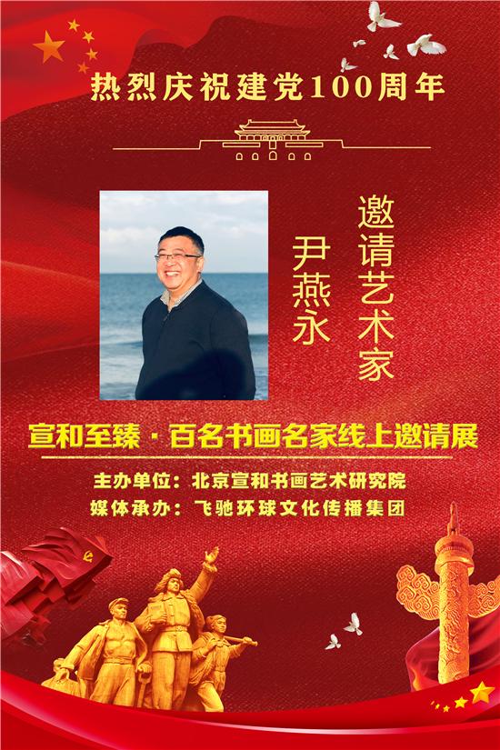 庆祝建党100周年:宣和至臻· 书画家尹燕永网络作品展