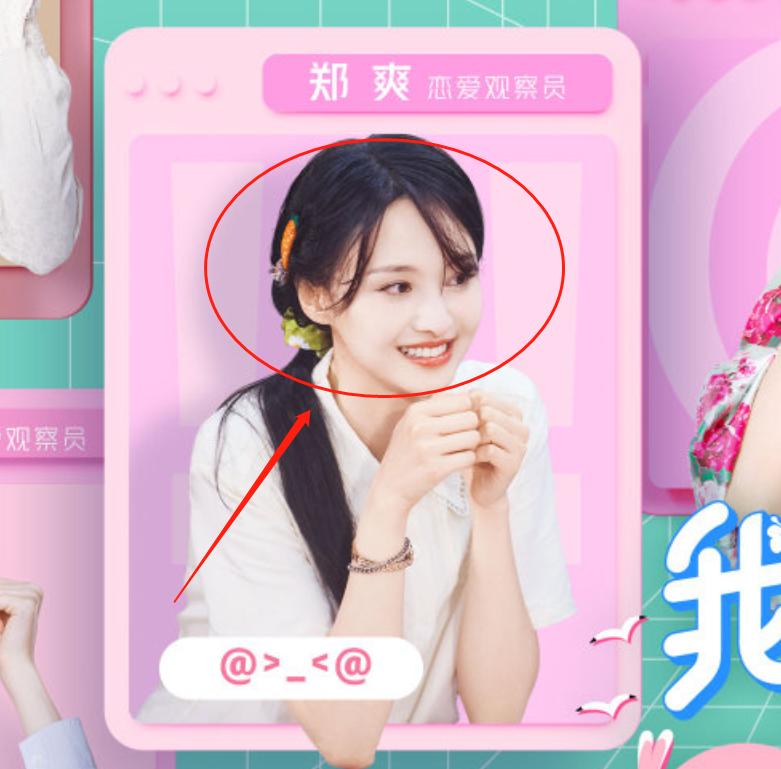 《我们恋爱吧2》官宣定档海报,C位却不是郑爽,得知是谁厉害了