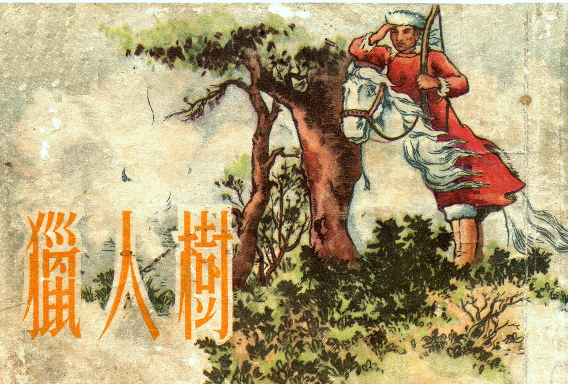 五十年代连环画-猎人树