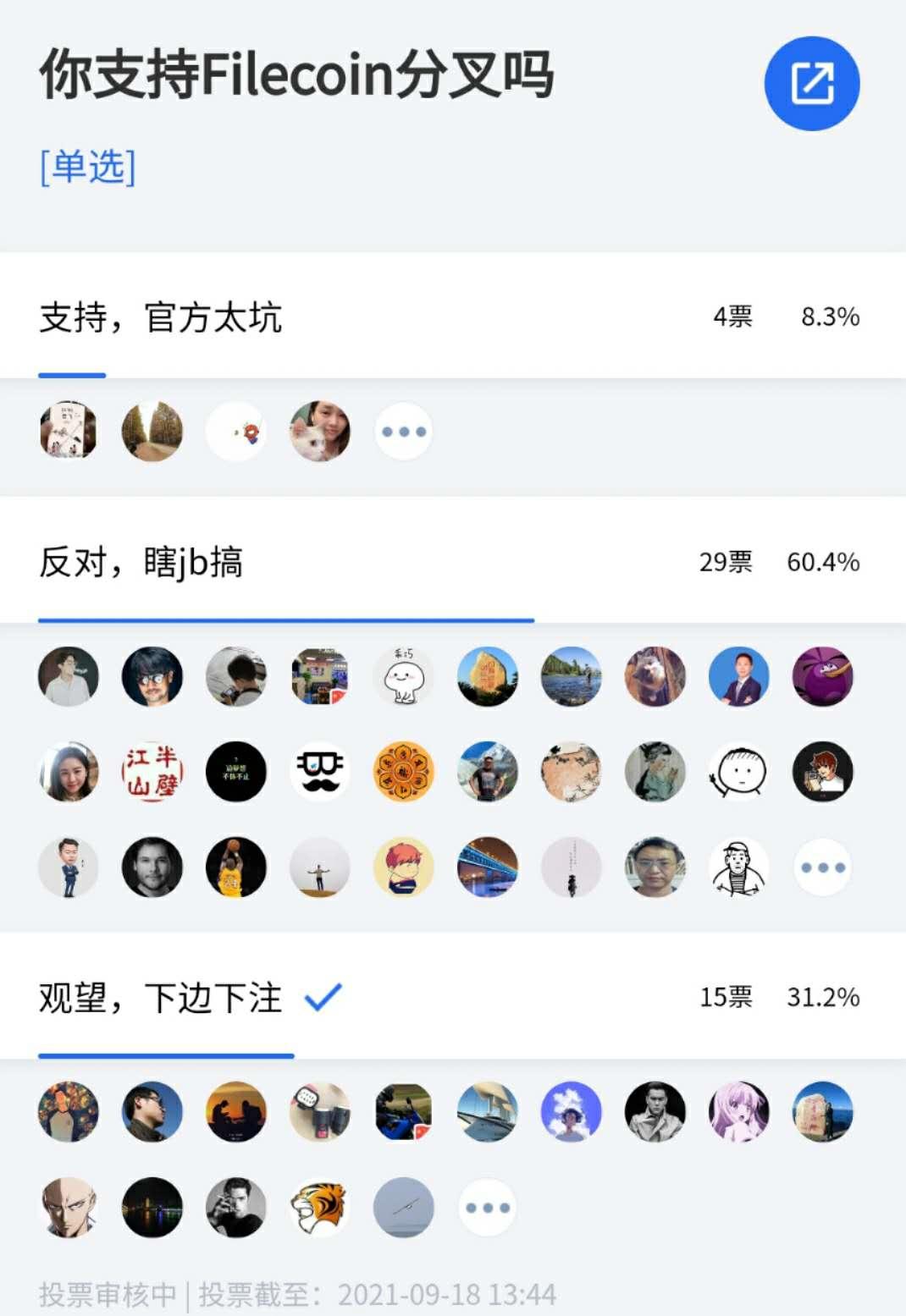 MIX集团韩卫平宣布分叉Filecoin 9月19日上线
