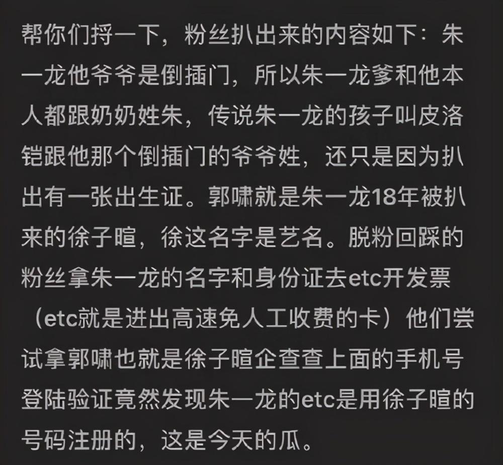 网曝朱一龙隐婚生子 工作室发声明谴责