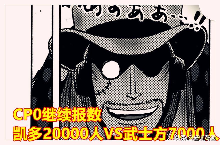 海賊王1016話,大和決定加入草帽團,烏索普讓SMILE能力者全倒戈