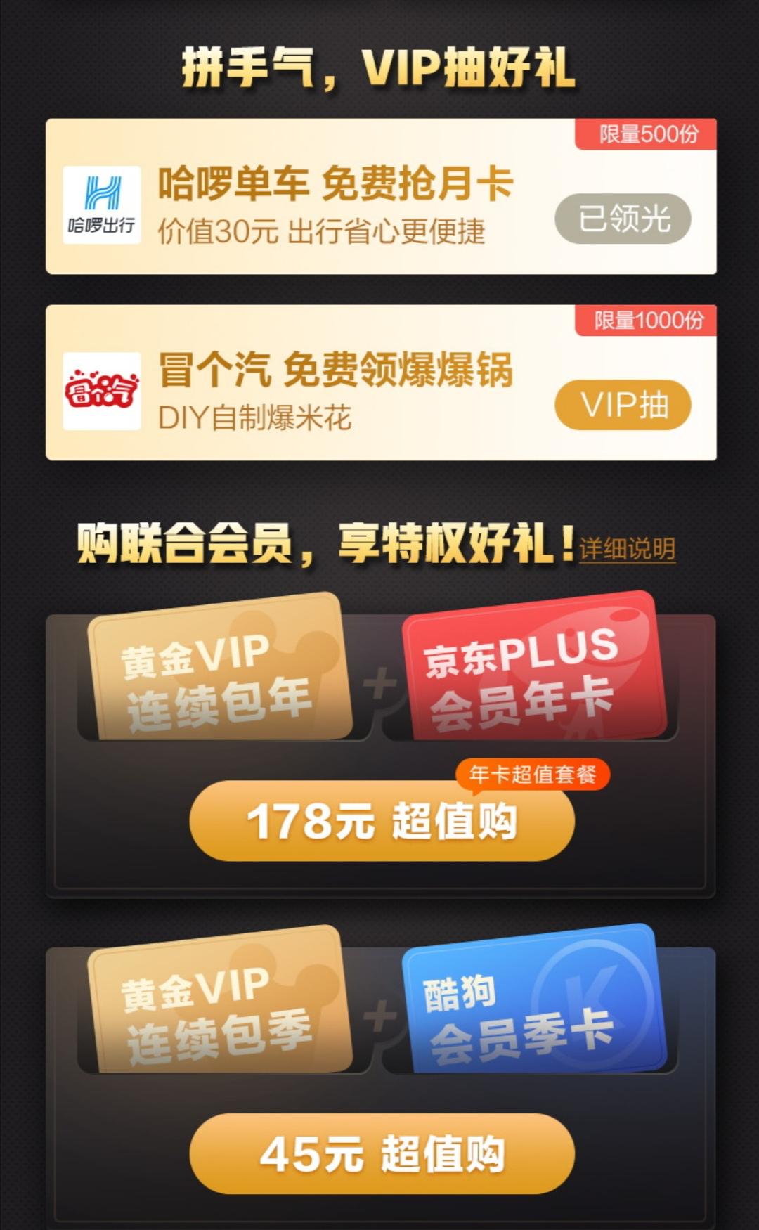 爱奇艺VIP会员福利严选日,视频会员福利更香了吗?
