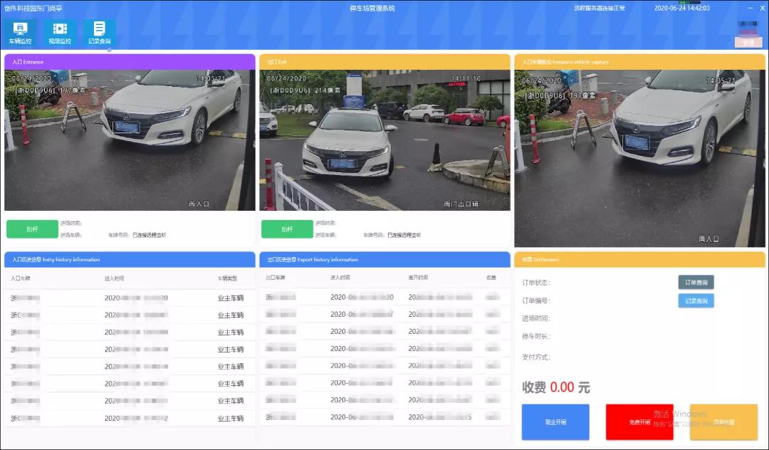易云科技智能停车服务运营管理系统,有效解决停车管理难题
