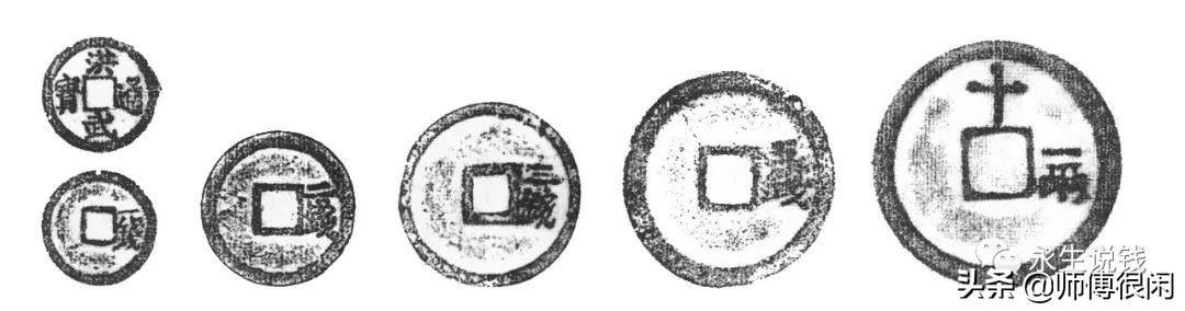 """洪武通宝:重农轻商""""洪武型体制""""的见证者(三)"""