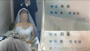 刘备和关羽结婚了?一对新人拍结婚照,新郎叫刘备,新娘叫关羽