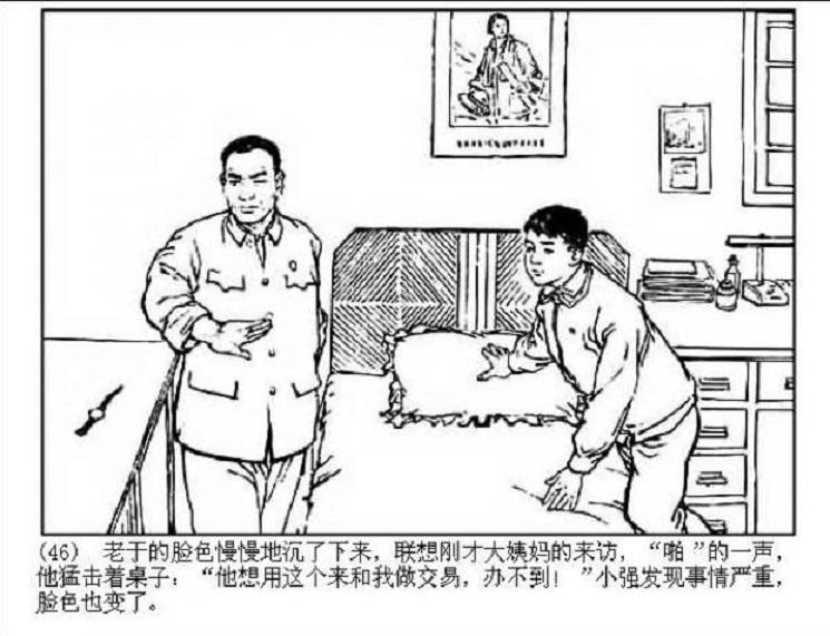 「文革怀旧连环画」踏着晨光(1974年)