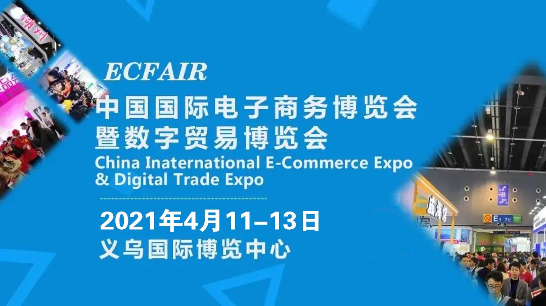 2021中国国际电子商务博览会4月来袭,参展还可安排,参观报名已开通!