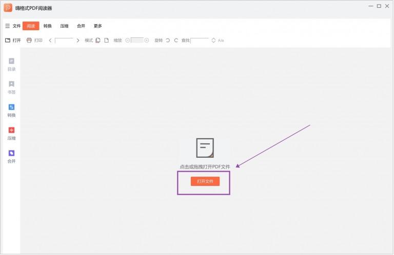 怎么阅读PDF?什么PDF阅读器最好用?