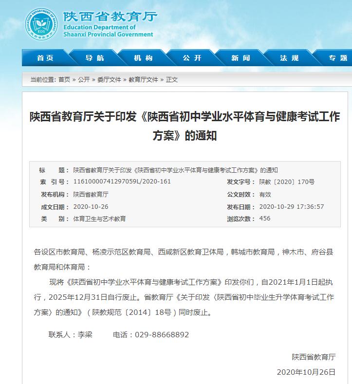 重磅!2021年起,陕西全面取消中考体育免试,新增游泳项目