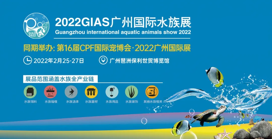 开年第一展 | 2022年2月25-27日,第7届中国(广州)国际水族展