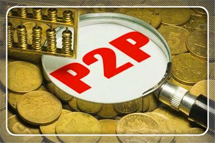 P2P终于灭绝,谁是这场闹剧的受益者?分析一下