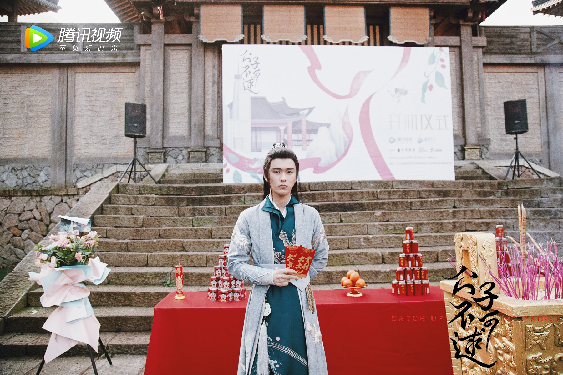刘奕畅主演《公子不可逑》开机 甜宠来袭温暖寒冬