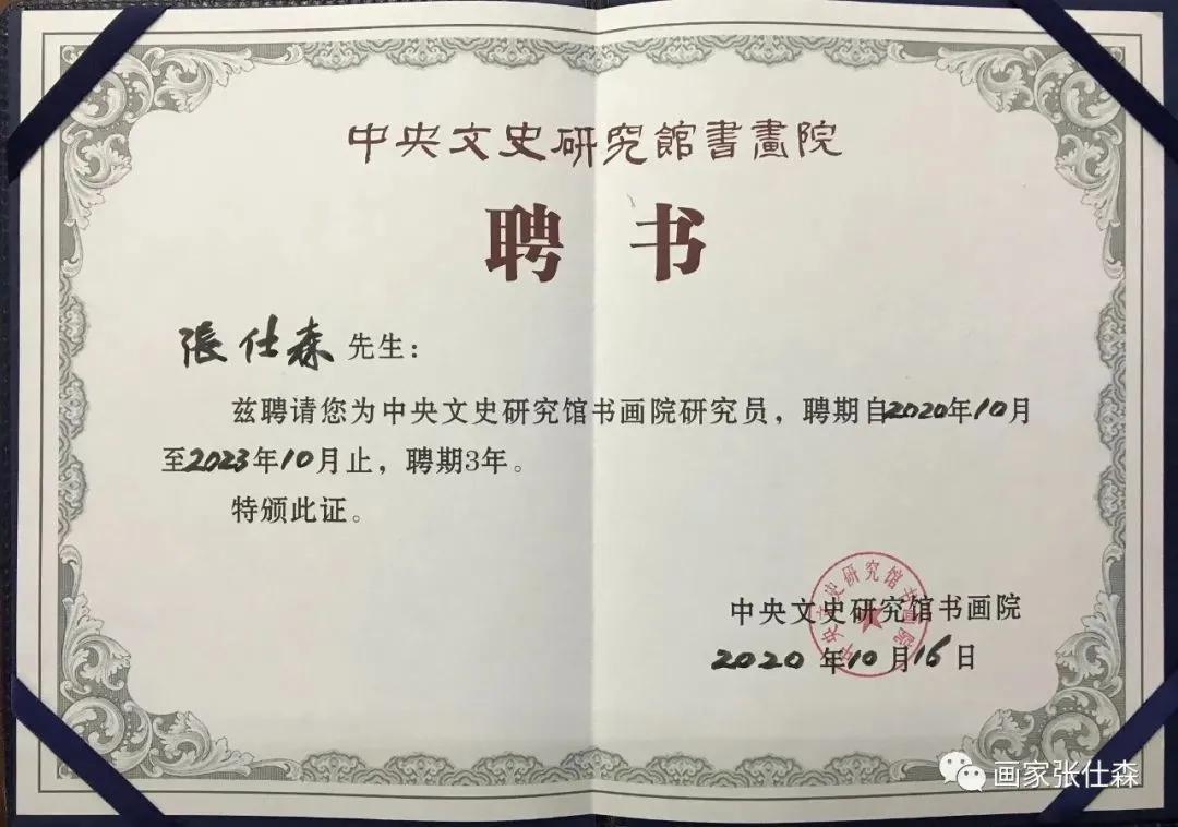 张仕森受聘中央文史研究馆书画院研究员