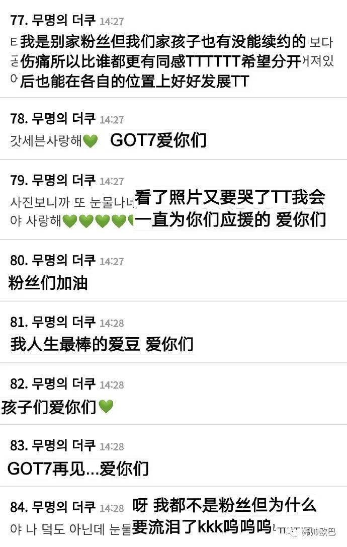 GOT7全员不续约,金唱片成最后活动,韩媒体报道成员们的去向
