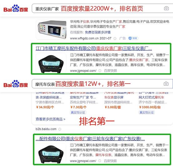 官网SEO案例:看,仪表所指是搜索引擎的首页