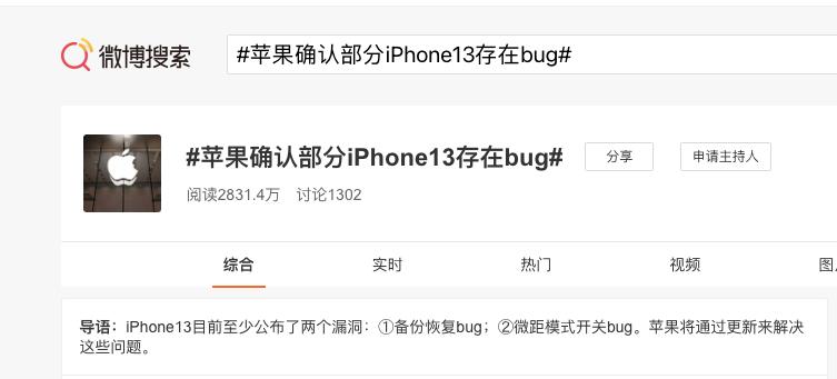 别急着买!苹果确认iPhone 13存在Bug:等更新修复吧
