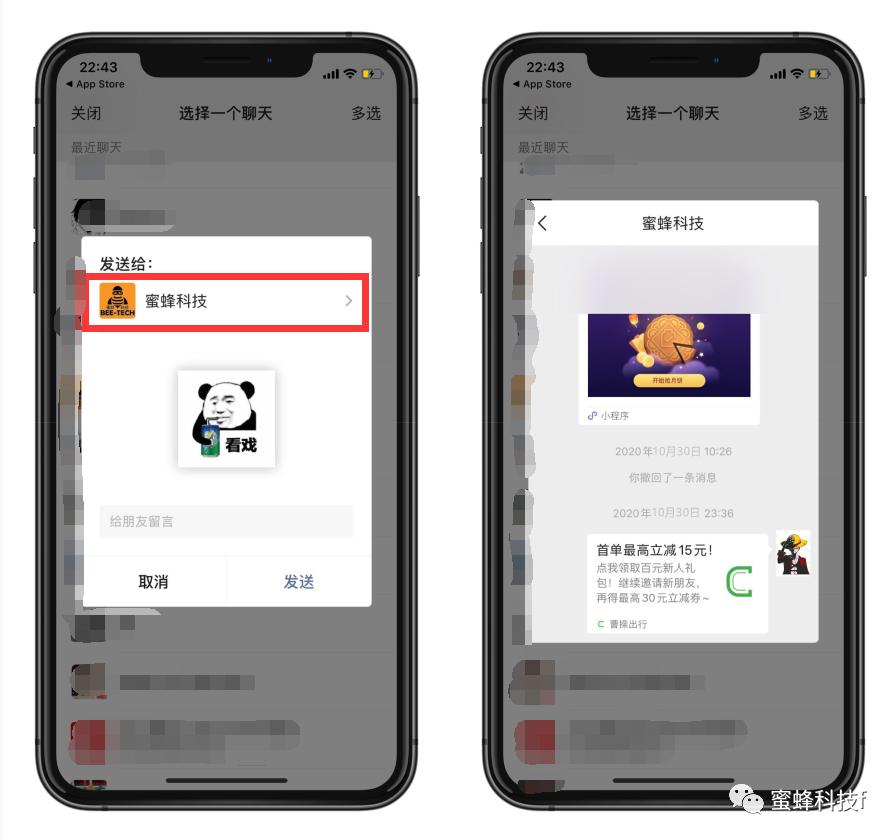 微信7.0.18更新,适配 iPhone 12