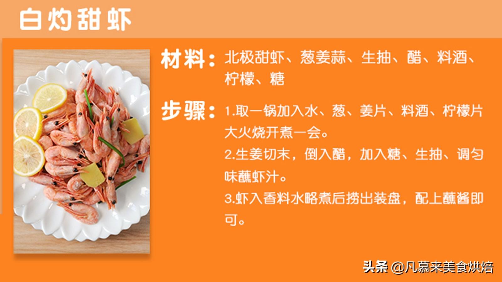 北极虾为什么是熟的?为什么有黑头?如何选?北极虾10种吃法
