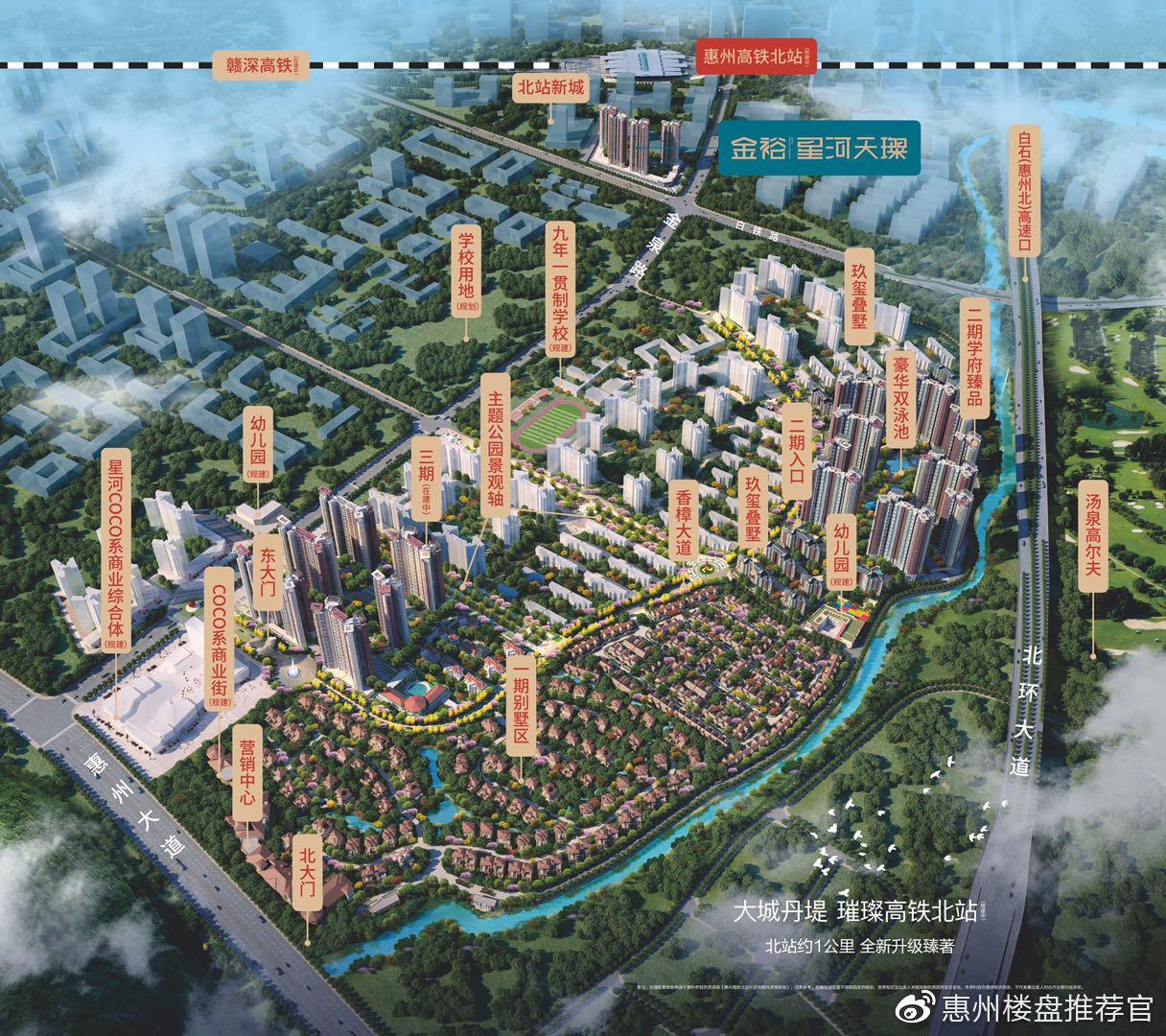 惠州北站项目一路之隔,星河天璨新品加推