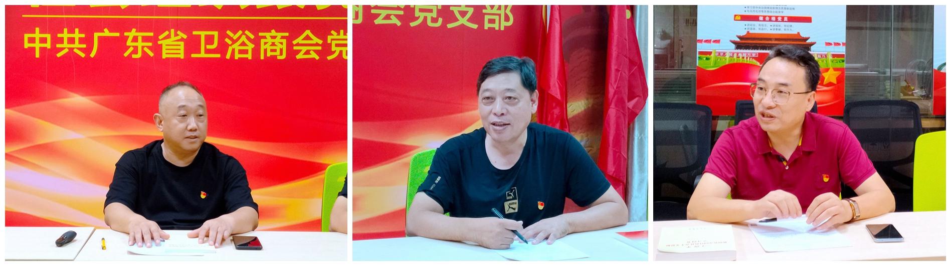 广东省卫浴商会党支部庆祝中国共产党建党100周年座谈会成功举行
