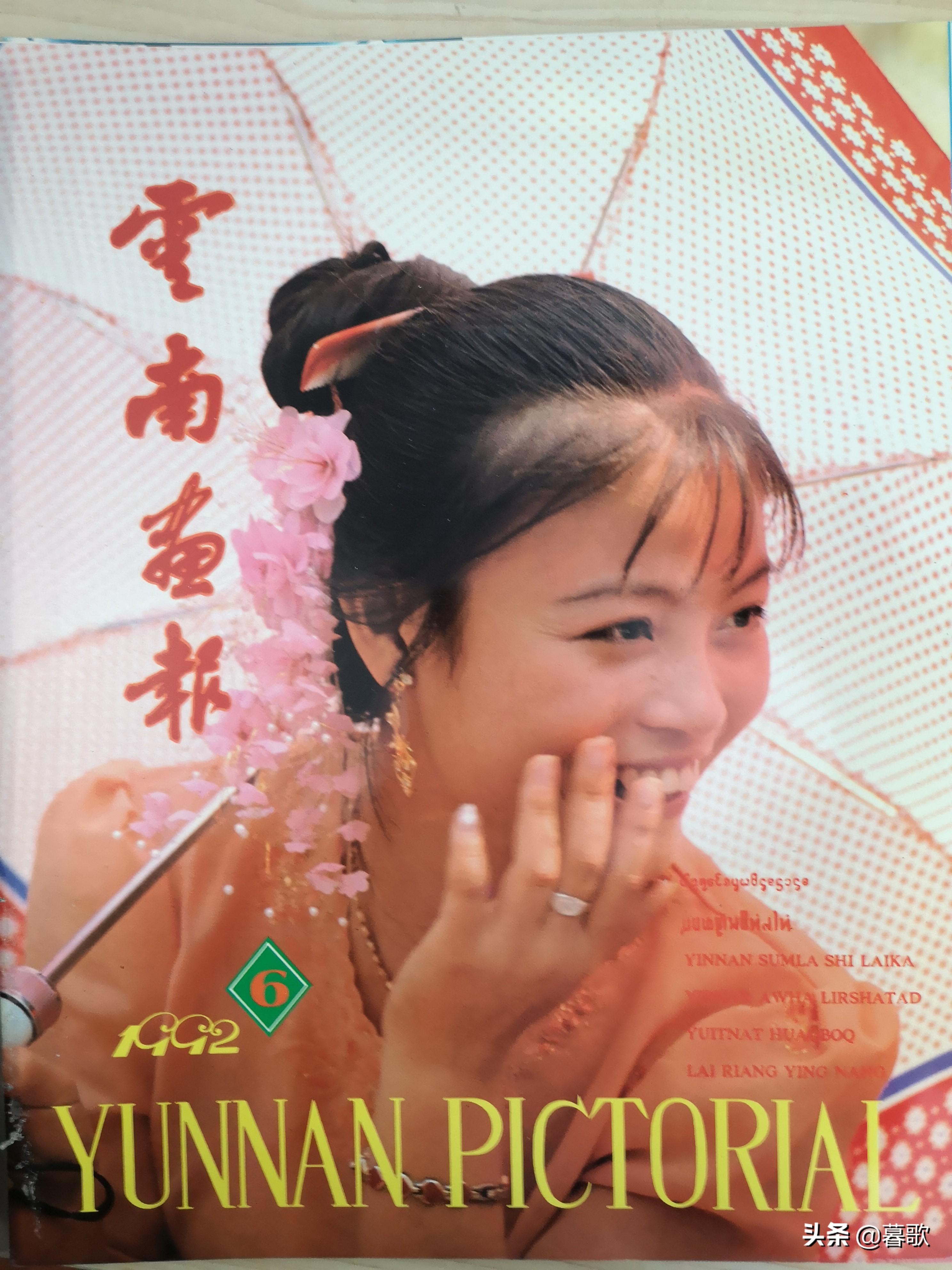 八九十年代,那些出现在杂志封面的云南少数民族美女们