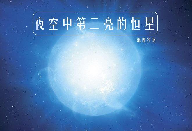 """夜空中第二亮的恒星""""老人星"""",距离地球310光年,又称为南极星"""