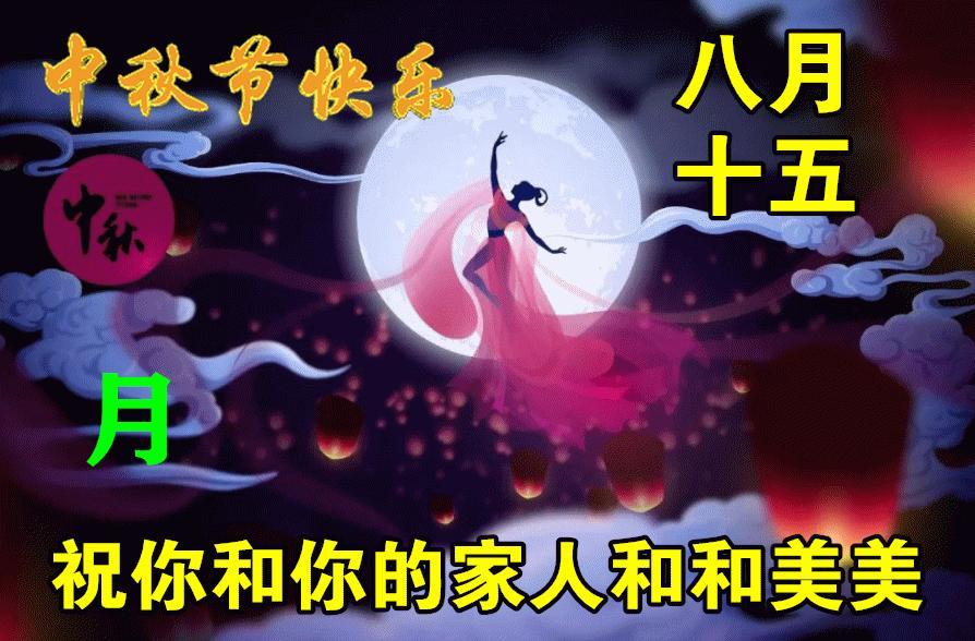 中秋节快乐图片(中秋图片大全)