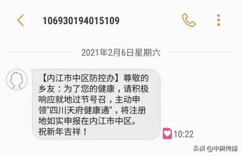 """内江市市中区积极开展""""全覆盖""""暖冬迎新春活动"""
