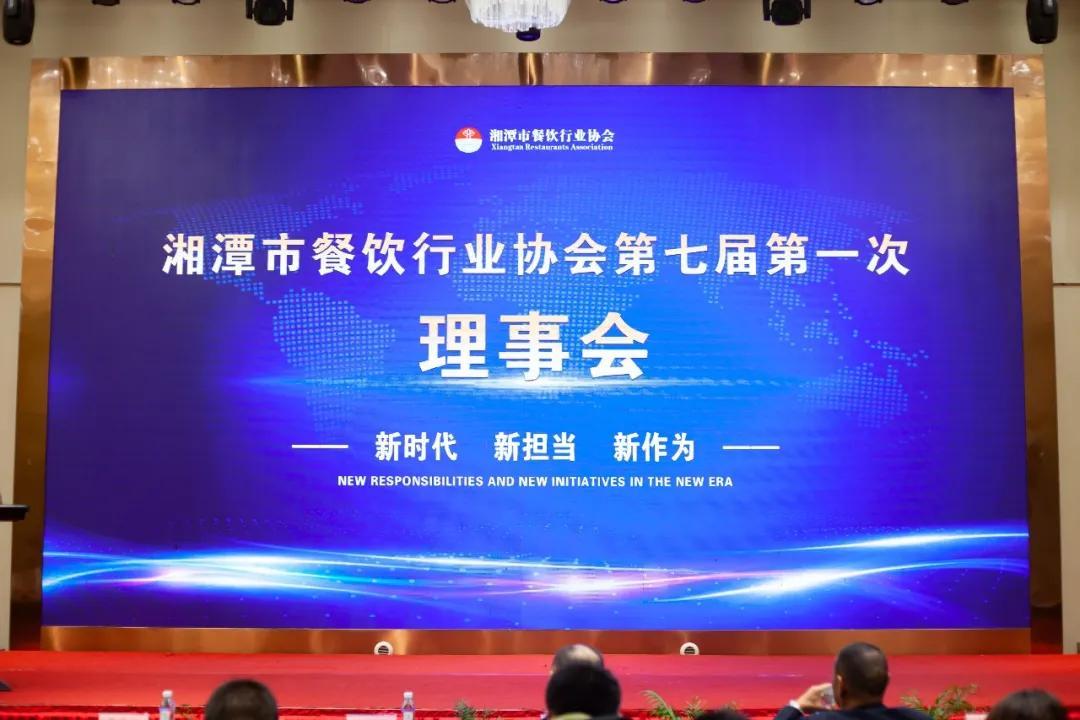 2020年湘潭市餐饮行业协会第七届会员大会成功举办