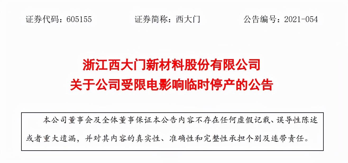 """""""白天通知停产,晚上就被关了"""",多省工厂遭遇限电停产!这些上市公司受到影响..."""
