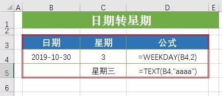 10个Excel公式和技巧,解决表格中九个工作常见难题