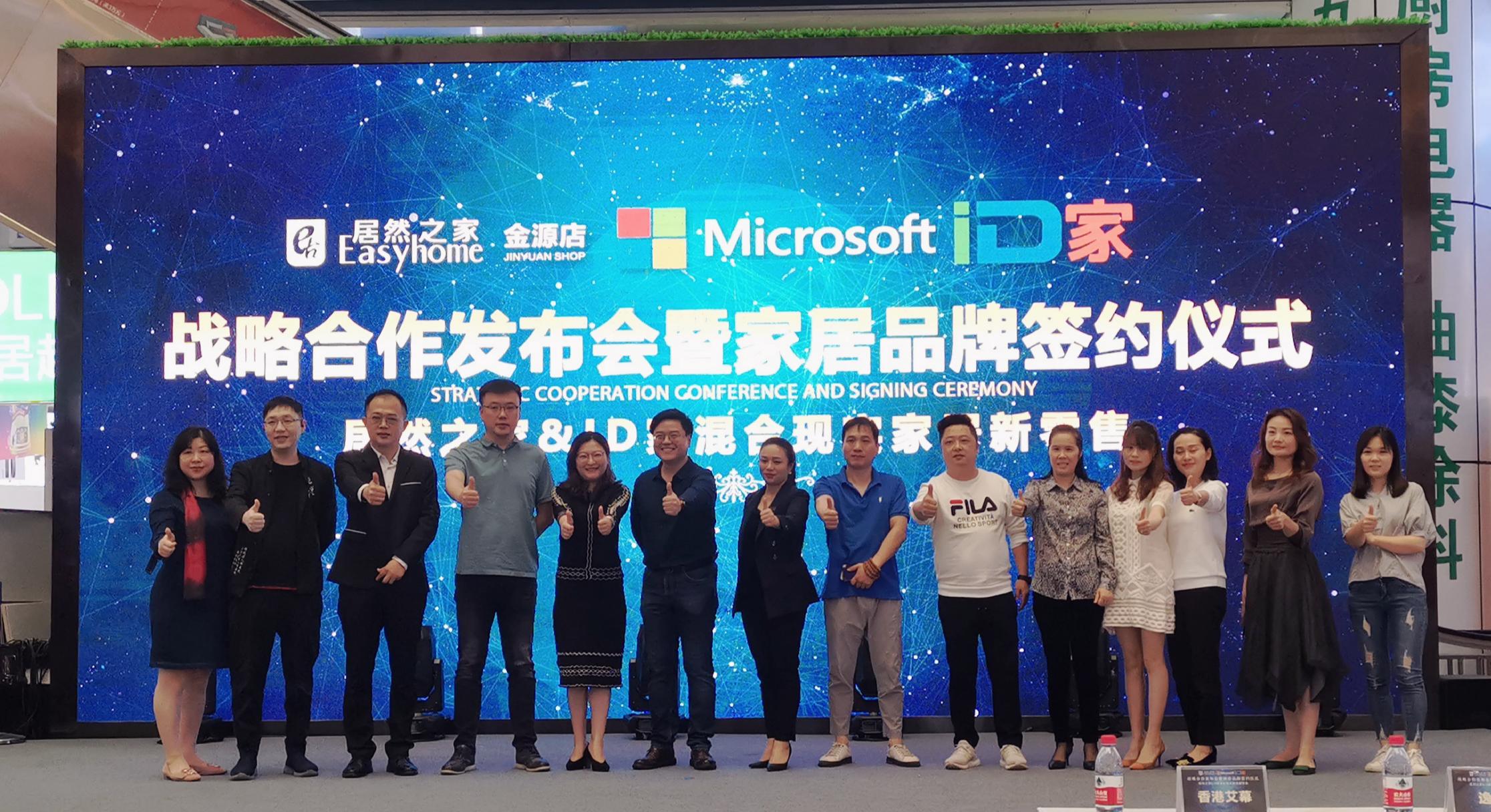 居然之家、微软、ID家,携手打造全球首家混合现实家居卖场