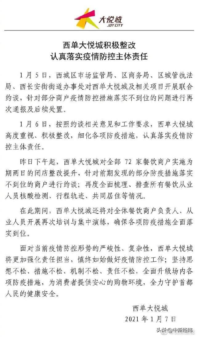 遭约谈后,西单大悦城全部餐饮商户闭店整改2日
