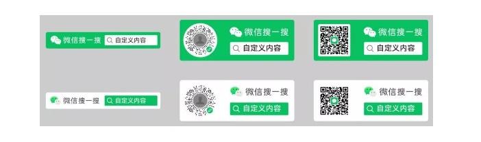 """微信搜索正式升级为""""微信搜一搜""""  第2张"""