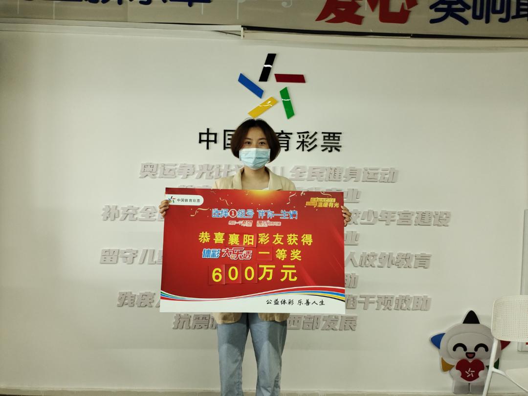 """首次买大乐透便成为600万大奖的""""合伙人"""""""