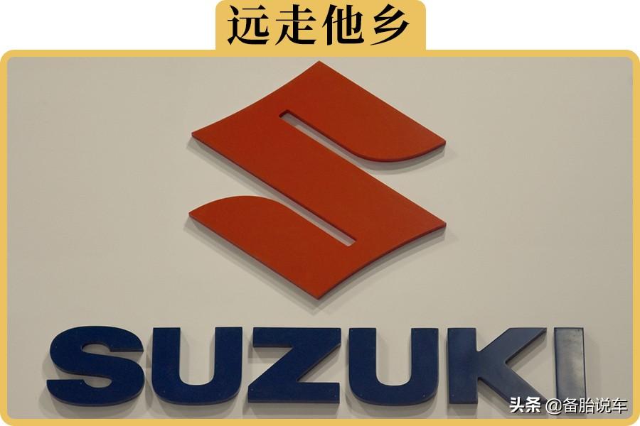 為什么退出中國的鈴木,全球整年銷量卻突破300萬輛?